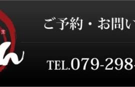 和庵いっしん 電話番号